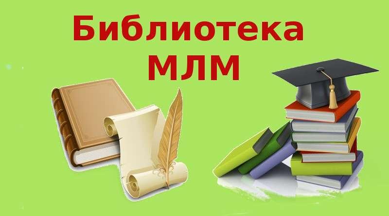 Библиотека МЛМ
