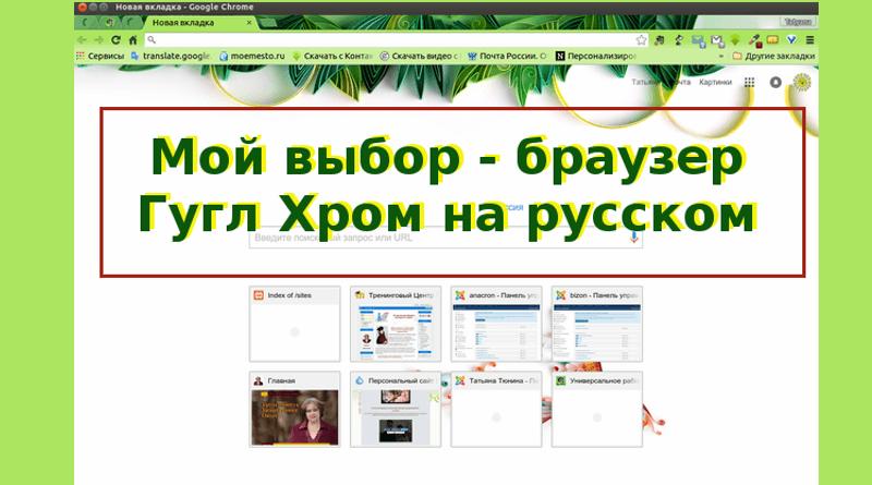 Google Chrome — браузер нового поколения