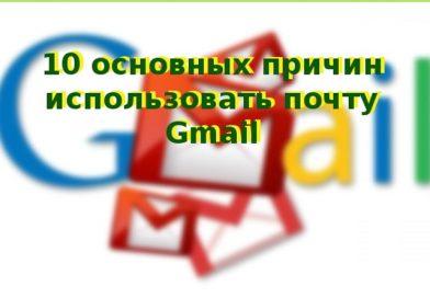 Почтовый ящик Gmail.com