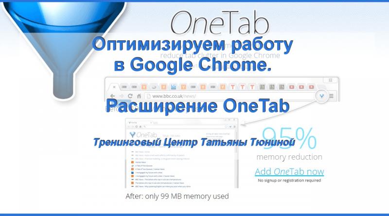 Расширения Google Chrome. OneTab — экономит до 95% оперативной памяти