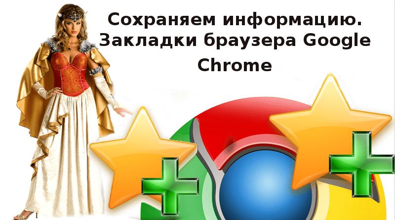 Как сохранить информацию. Закладки Google Chrome