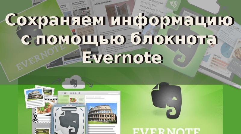 Как сохранить нужную информацию. Evernote Web Clipper