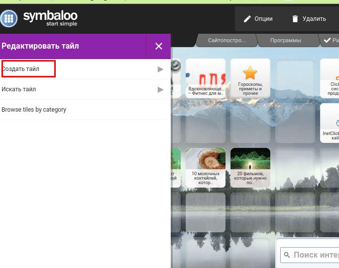 symbaloo4