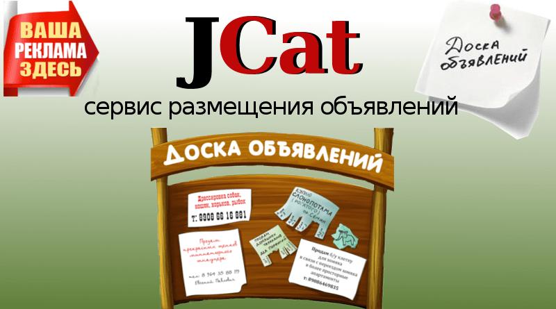 Сервис размещения объявлений на досках - JCat