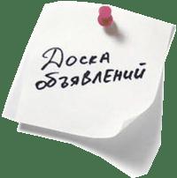 doska