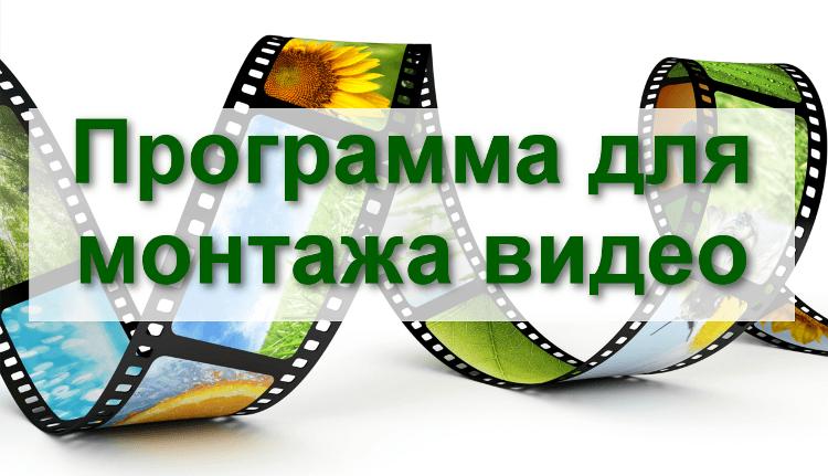 Программа для монтажа видео – как выбрать лучшую?