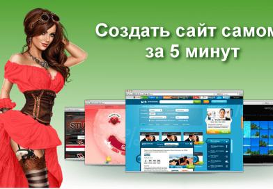 Как создать сайт своими руками легко и просто!