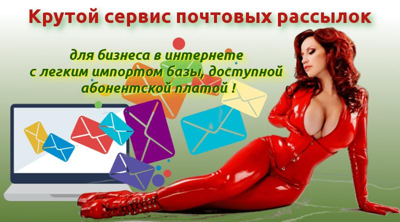 Супер-Автореспондер Email-Маркетинга для Вашего бизнеса!