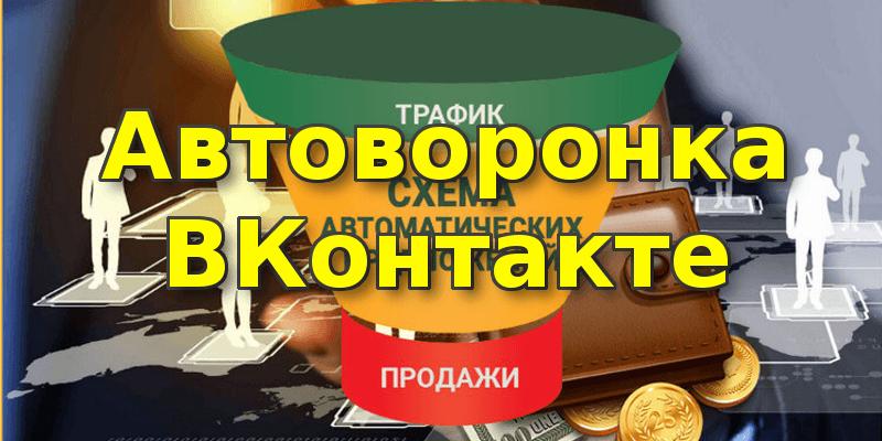 Автоворонка ВКонтакте. Новый тренд соц.сети