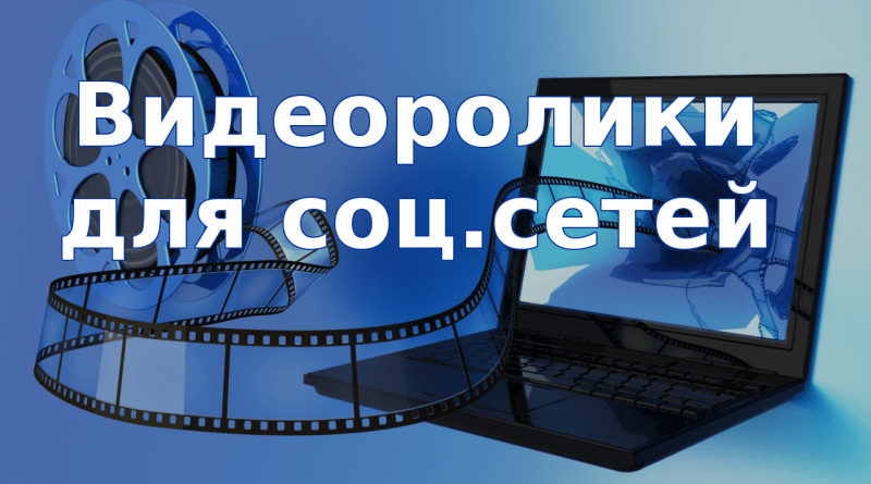 Видеомаркетинг - легко. Создание коротких видеороликов для соц.сетей