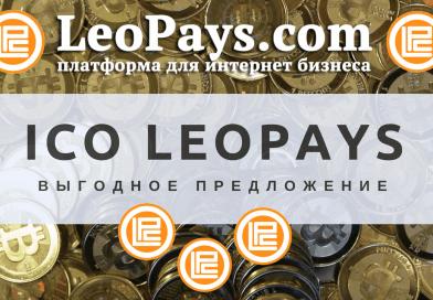 ICO от Leopays — выгодное предложение
