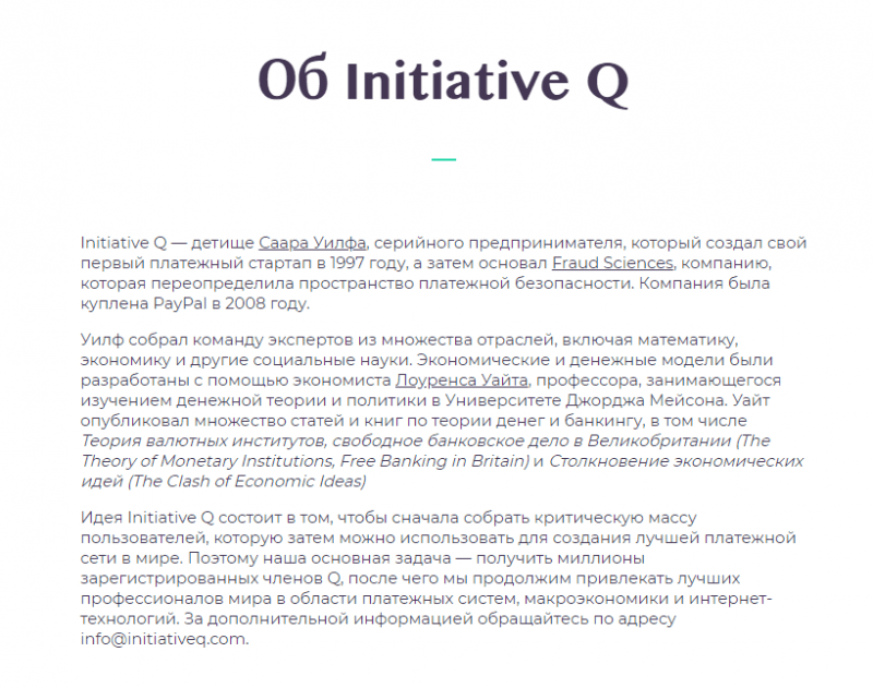 Платежная система завтрашнего дня Initiative Q