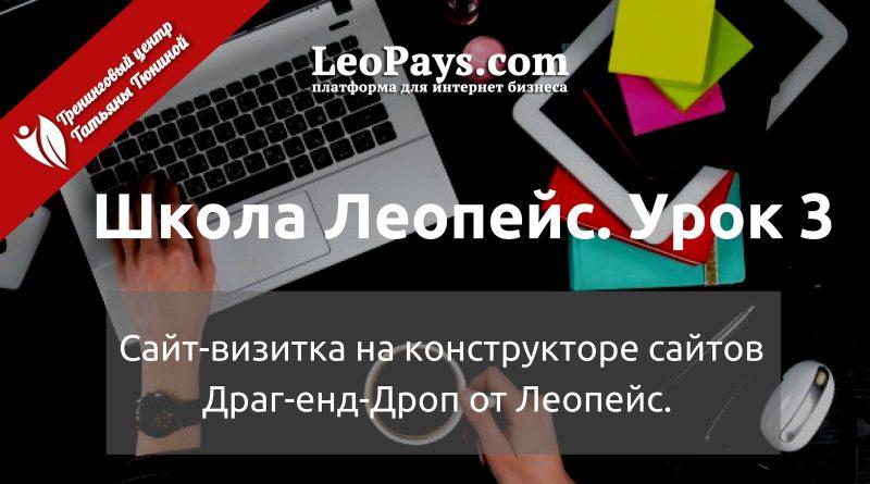 Сайт-визитка для МЛМ бизнеса на конструкторе Drag-end-Drop от Leopays
