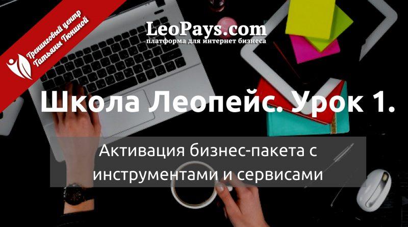Урок 1. Активация Бизнес-пакета с инструментами и сервисами для бизнеса
