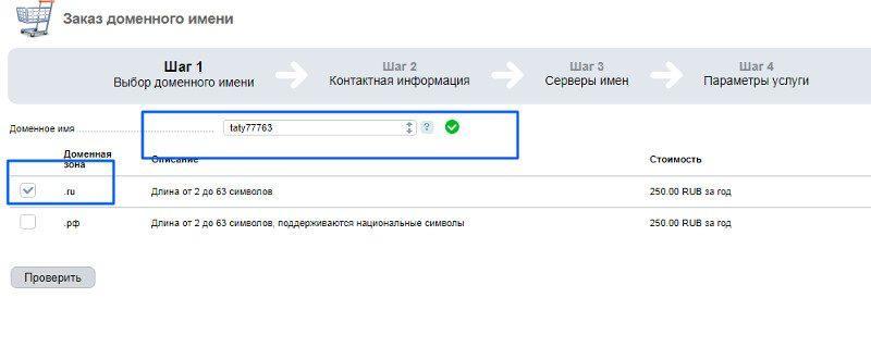 Домен на хостинге Leohost. Проверка доступности домена