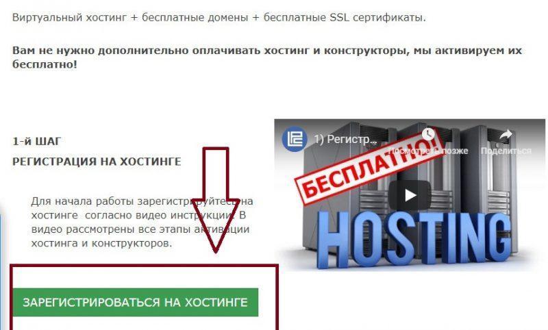 Регистрация на хостинге leoHost