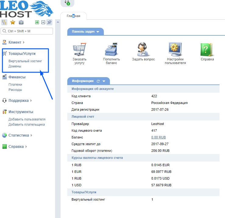 домен на хостинге Leohost. Покупка домена-1