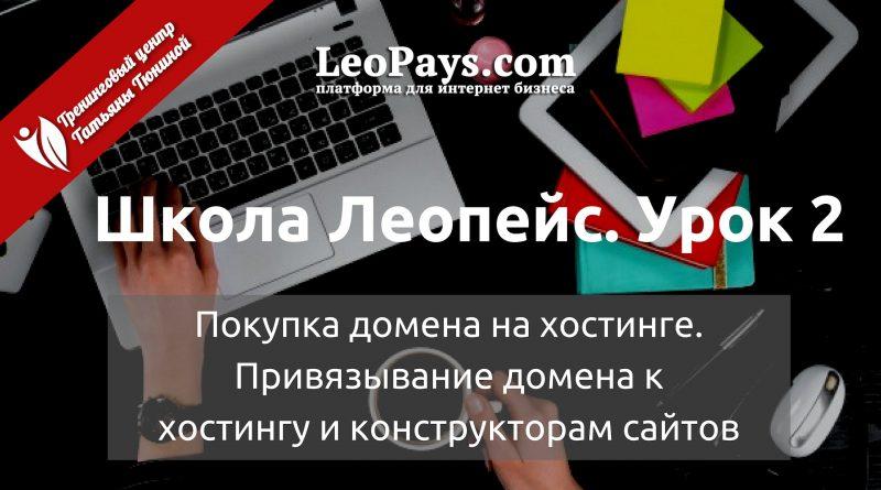 Покупка домена на хостинге. Привязывание домена к хостингу и конструкторам сайтов. Урок 2