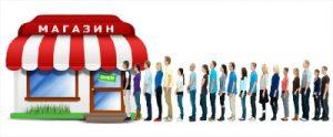 Сетевой бизнес - что это такое. очередь клиентов