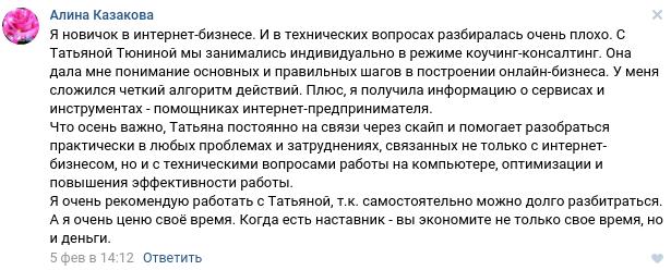 Алина Казакова