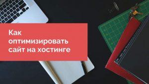 CPanel сайта - оптимизация сайта