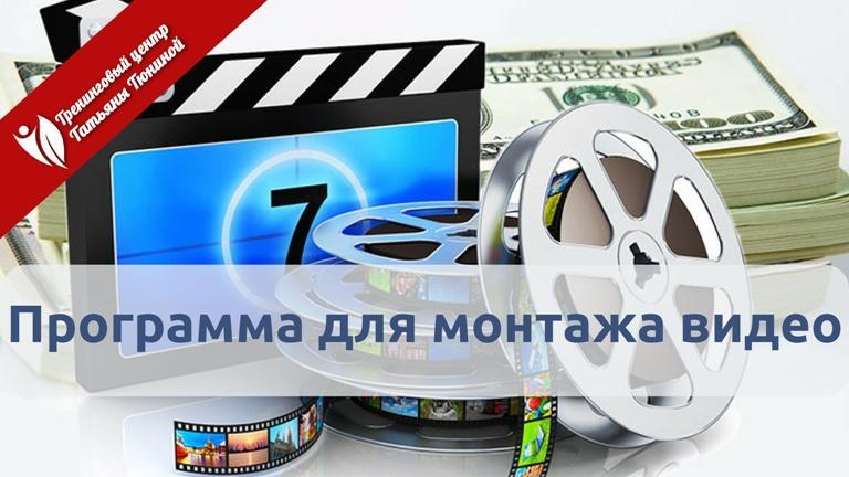 Простая и удобная программа для видеомонтажа скачать бесплатно.