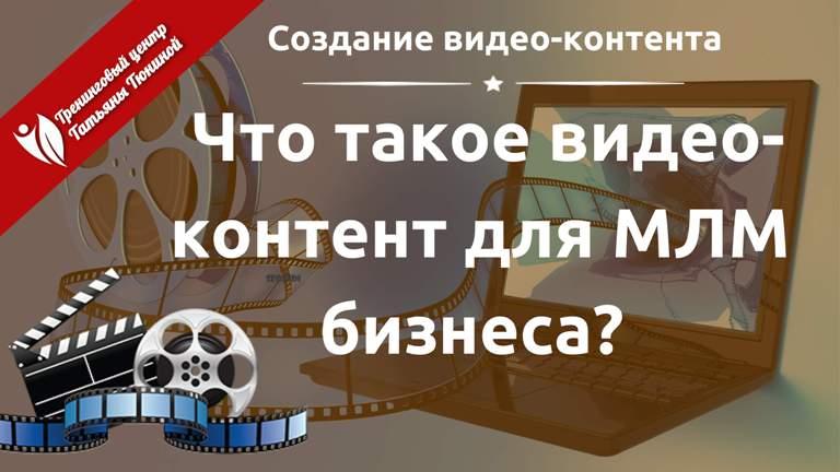 Что такое видеоконтент для МЛМ бизнеса?