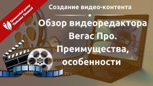 видеоредактор Вегас Про