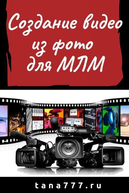 Создание видео из фото для МЛМ