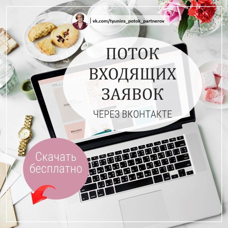 поток входящих заявок через ВКонтакте