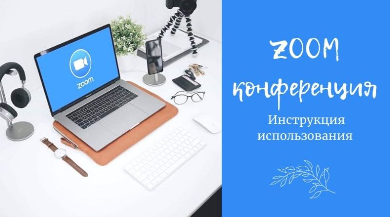 ZOOM конференция: инструкция для использования сервиса ZOOM
