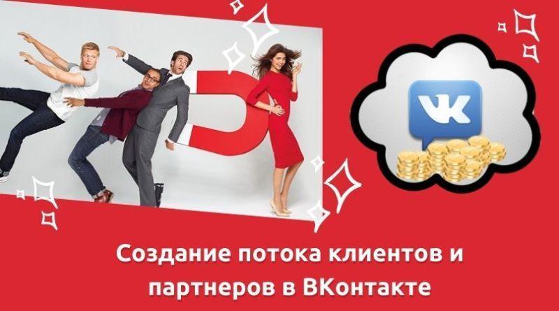 как привлечь клиентов в интернете. tana777.ru